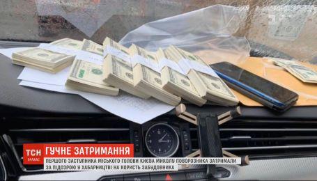 Громкое задержание: первого заместителя главы Киева поймали на взятке