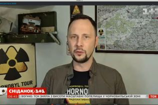 Какие последствия будет иметь пожар в Чернобыле для туризма — экскурсовод в зону отчуждения