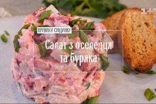 Салат з оселедцем і буряком — Правила сніданку
