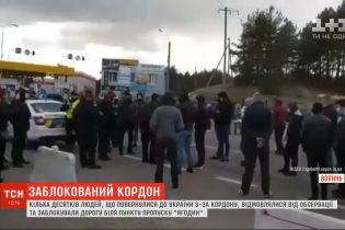 """На КПП """"Ягодин"""" українці блокували кордон на знак протесту через свою обсервацію"""