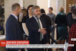 На коронавірус заслаб позафракційний депутат Вадим Новинський