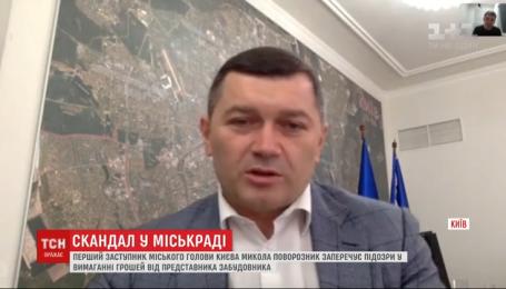 Это шок для меня и семьи: заместитель Кличко отрицает участие в коррупции