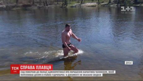 Пловец, который пытался попасть на спортплощадку в Гидропарке, может остаться без штрафа