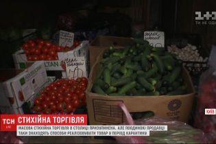 Стихийная торговля: как единичные продавцы в Киеве находят способы реализовать свой товар