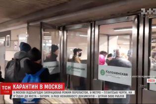 Очереди в метро и пробки на въездах: в Москве заработал режим пропусков