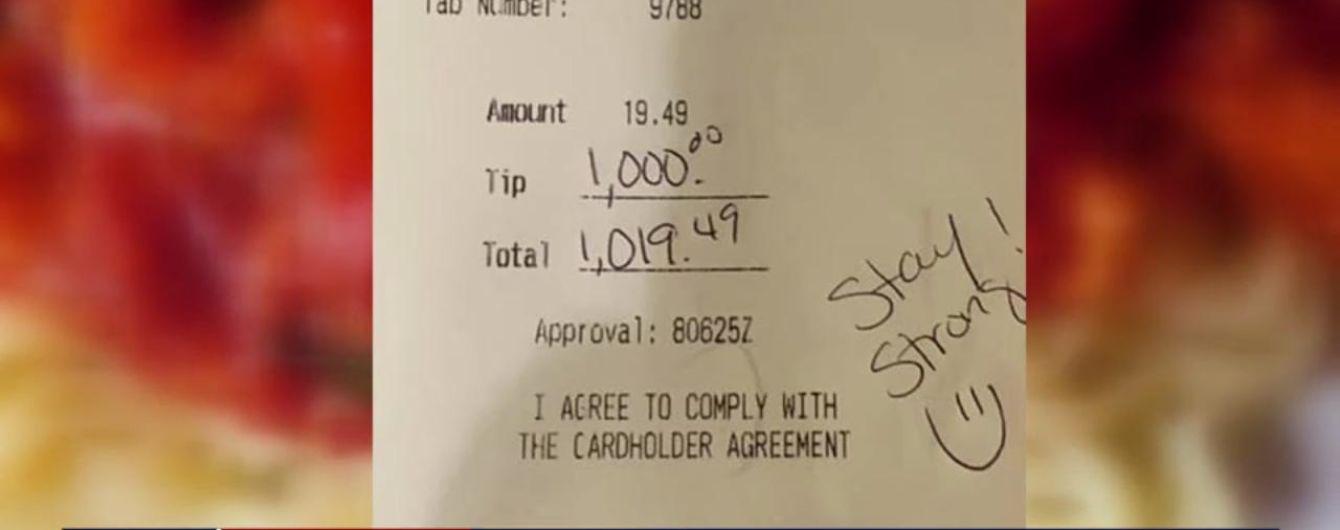 Американка оставила тысячу долларов чаевых на поддержку ресторана во время карантина