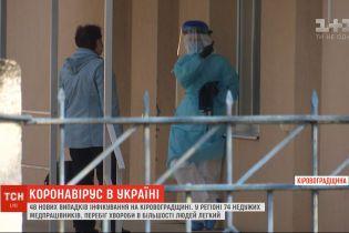 В Кировоградской области резкая вспышка вируса: течение болезни у большинства людей легкий