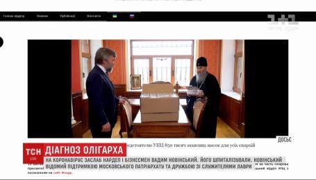 У бізнесмена і депутата Вадима Новинського підтвердився тест на коронавірус