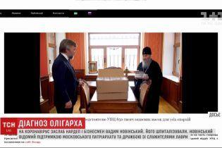 У бизнесмена и депутата Вадима Новинского подтвердился тест на коронавирус