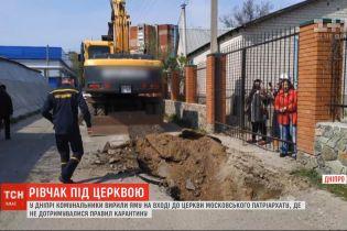 Наказание для священников: в Днепре коммунальщики вырыли ямы на входе в церковь