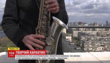 Українські розваги на карантині: люди влаштовують концерти та кінопокази на балконах