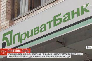 """Суд зобов'язав """"ПриватБанк"""" виплатити родині Суркісів понад 250 млн доларів"""
