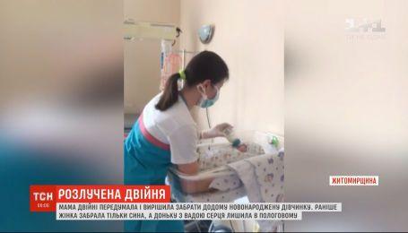 Мама двойни в Житомирской области передумала и решила забрать домой новорожденную девочку
