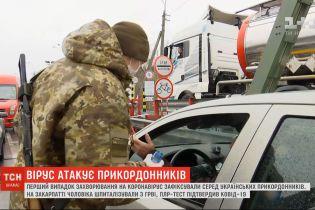 Первый случай коронавируса обнаружили среди украинских пограничников