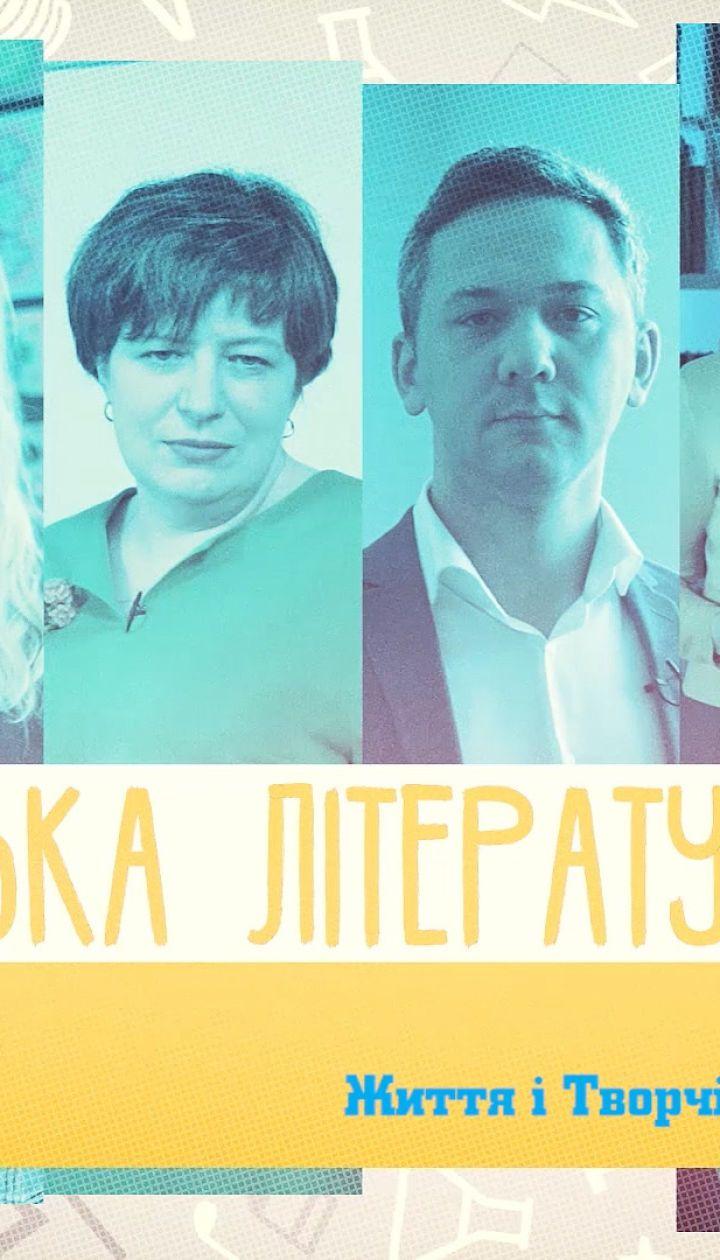 11 класс. Украинская литература. Жизнь и творчество Ивана Драча. 2 неделя, чт
