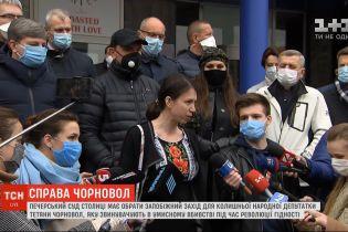 Печерский суд столицы должен избрать меру пресечения для экс-депутата Татьяны Чорновол