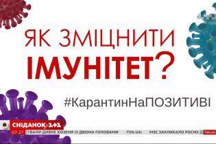 #КарантинНаПОЗИТИВІ: дієтолог Наталія Самойленко дала поради, як зміцнити імунітет