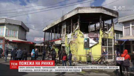 """У Харкові вщент вигоріло десять крамниць ринку """"Барабашово"""""""