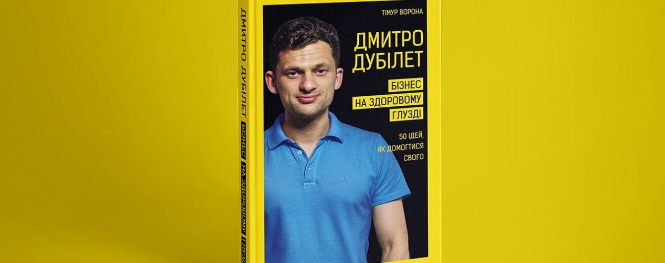"""Відбудеться онлайн-презентація нової книжки """"Бізнес на здоровому глузді"""" Дмитра Дубілета"""