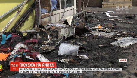 Пожежа на ринку у Харкові: рятувальники мають дві версії спалаху – закорочення та підпал