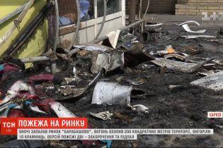 Пожар на рынке в Харькове: спасатели имеют две версии вспышки - короткое замыкание и поджог