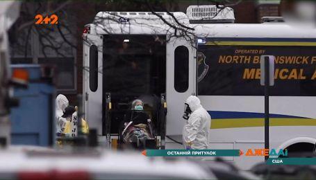 У Нью-Джерсі в будинку літніх людей приховували померлих від коронавірусу у підсобці