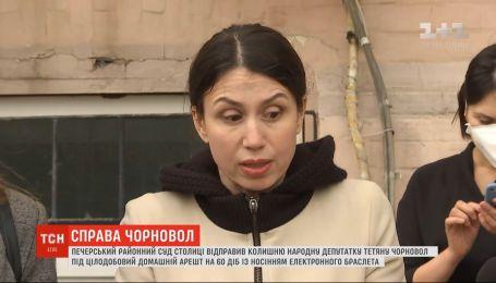 Суд відправив колишню депутатку Тетяну Чорновол під цілодобовий домашній арест