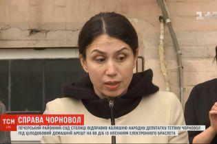 Суд отправил бывшую депутатку Татьяну Чорновил под круглосуточный домашний арест