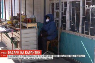 Ни один рынок не может работать в Украине согласно новому постановлению Минздрава