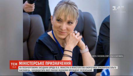 Кабмін на позачерговому засіданні призначив в.о. міністра енергетики