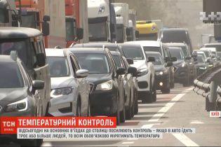 На основних в'їздах до Києва у водіїв та пасажирів почали перевіряти температуру