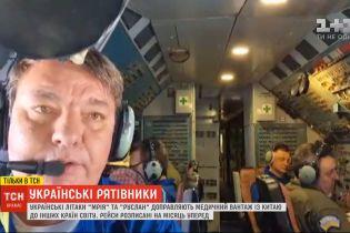 """ТСН получила эксклюзивное интервью у пилотов """"Мрии"""", записанное на высоте почти 11 километров над землей"""