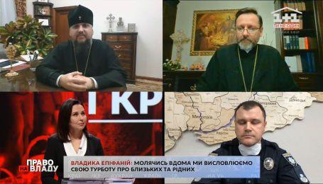 Молімося онлайн: Владика Епіфаній та Владика Святослав закликали вірян святкувати Великдень вдома