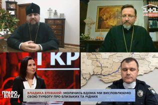 Помолимся онлайн: Владыка Епифаний и Владыка Святослав призвали верующих праздновать Пасху дома