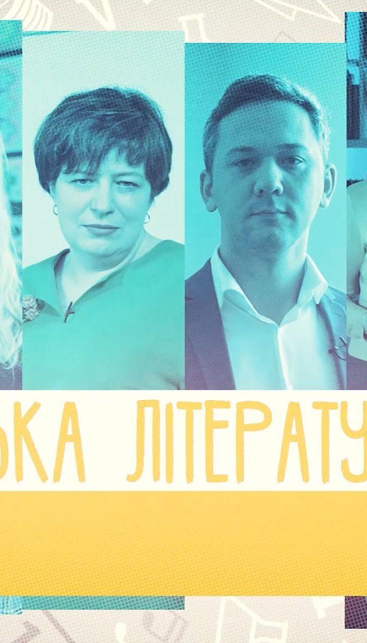 10 класс. Украинская литература. Изображение наводнения человеческих чувств в творчестве Леси Украинки. 2 неделя, пт