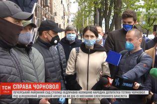 Суд отправил экс-депутата Чорновол на круглосуточный домашний арест сроком на 2 месяца