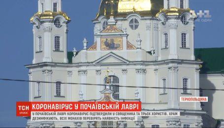 У Почаївській Лаврі коронавірус підтвердили у священника та трьох хористів