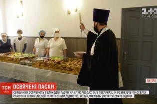 В Днепре священники освящают пасхальные паски на хлебзаводах и в пекарнях