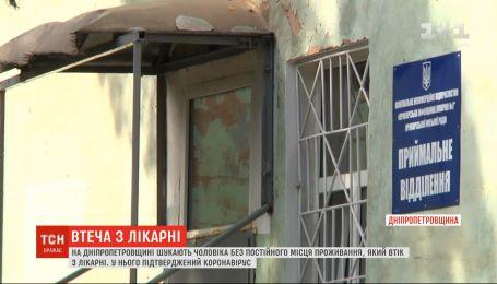 Побег из больницы: в Днепропетровской области разыскивают бездомного с коронавирусом