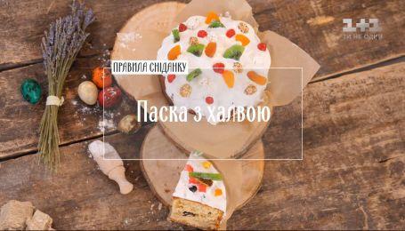 Паска з халвою — рецепти Руслана Сенічкіна