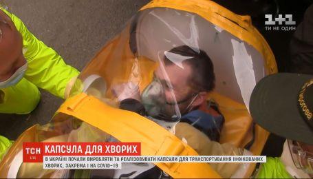 В Україні почали виробляти та реалізовувати капсули для транспортування хворих на COVID-19