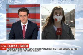 Смог у Києві: яка нині ситуація з забрудненням повітря
