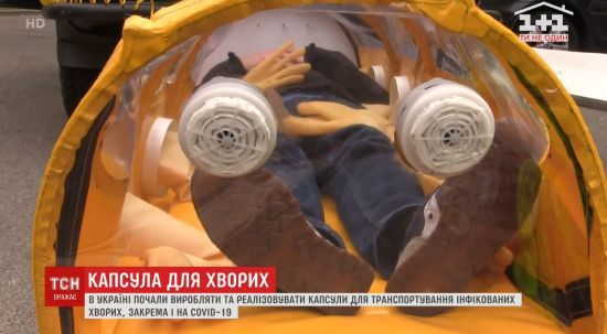 Українські виробники створили капсулу для транспортування коронавірусних хворих