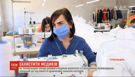У Тернопільській області швацький цех переобладнали тільки під пошиття захисних костюмів для медиків