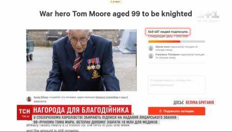 Британцы призывают правительство предоставить рыцарское звание 99-летнему ветерану, который помогает бороться с коронавирусом