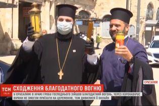 Віряни спостерігали за сходженням Благодатного вогню у Єрусалимі через онлайн-трансляцію