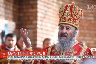 Священники Московського патріархату закликають не вірити у пандемію коронавірусу і приходити до церкви