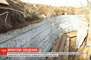 Один український військовий зазнав поранення на фронті