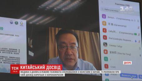 Дніпро–Ухань: українські медики вперше поспілкувалися в режимі телемосту зі своїми китайськими колегами