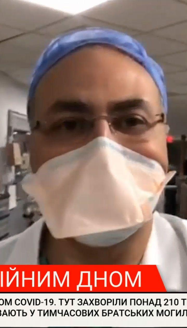 Лікарі найзараженішого міста в світі порадили, як вижити під час пандемії